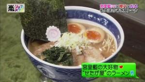 2013.01.17 Himitsu no Arashi 048