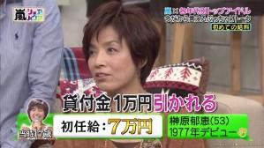 2013.02.14 Himitsu no Arashi 025